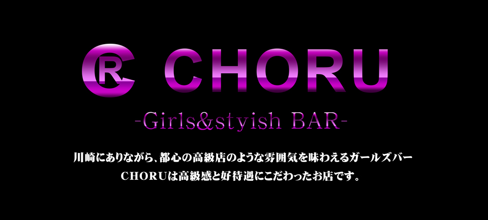 Girl's&stylishBAR [CHORU]