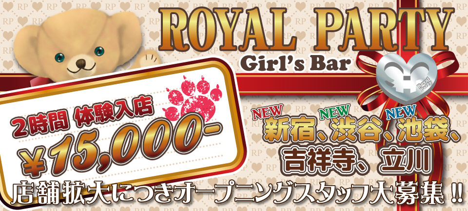 Girl's  Bar ROYAL PARTY ~ロイヤルパーティー~